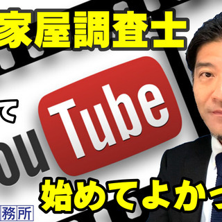 【ご報告】土地家屋調査士として、YouTubeを始めて、良かった事!