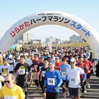 みんなで走ろう!第45回「新春走ろうかい」‐ひらかたハーフマラソン‐