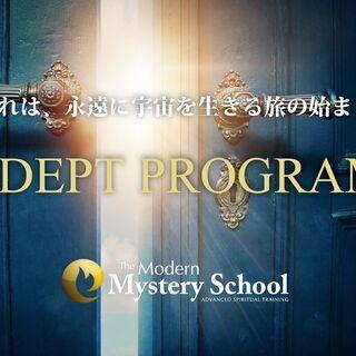 【花巻】アデプトプログラム(R)