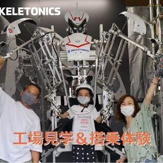 身体拡張ロボット「スケルトニクス」工場見学&搭乗体験の紹介