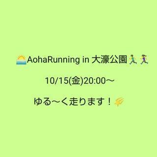 10/15(金) 20時  ゆる~く走りませんか🏃🏃♀️@大濠公園
