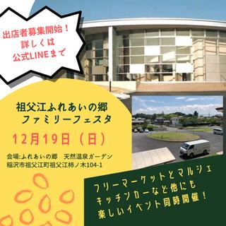 稲沢 フリーマーケット