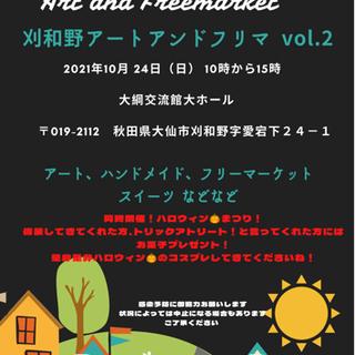 刈和野アート&フリマ vol.2 開催!