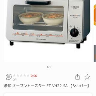 オーブントースター(値下げ可能)
