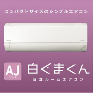 【新秋特価 新品6畳】【HITACHI  RAS-AJ22…