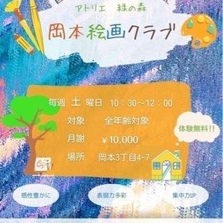 神戸市東灘区 新規絵画教室クラブ‼︎ 開校!