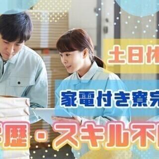 【日払い可】【学歴・職歴不問】熊谷市で工場スタッフ★寮完備…