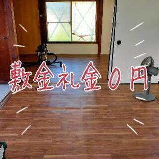 【駅近🍉安い🍉】敷金礼金ゼロ⭐2DK⭐安芸郡坂町⭐