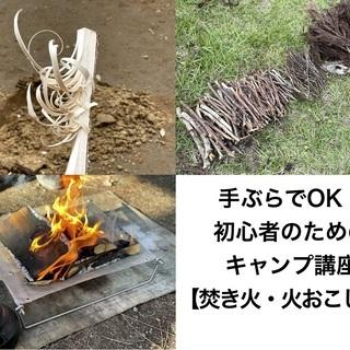 10月23日(土)手ぶらでOK!初心者のためのキャンプ講座 【焚...