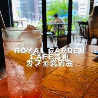 10/24(日)15:00開催✫青山ROYAL GARDE…