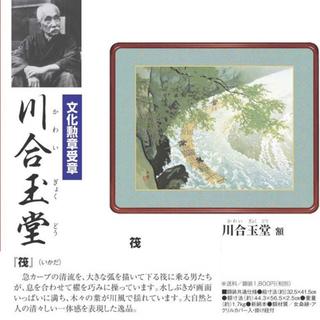 川合玉堂 四季山水 筏 高級額装 アート