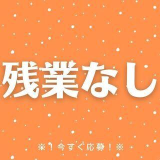 高月収24万円以上可能◎未経験OK!回収補助スタッフ大募集★残業...