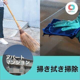¥2400~ 掃き拭き掃除【奈良県奈良市帝塚山】月1回!高…