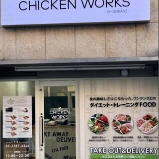 チキンワークス白金三軒茶屋店〜ヘルシーで美味しいテイクアウ…
