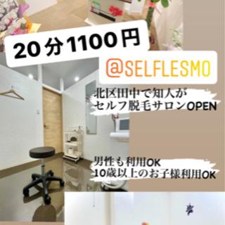 ★★セルフ脱毛サロン★★初回20分1100円都度払い!