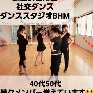 社交ダンス メンバー募集中24