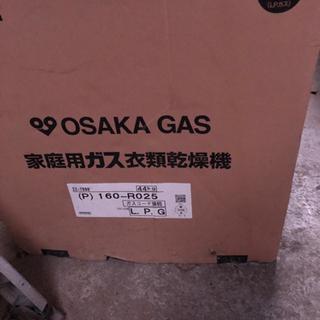 家庭用LPガス乾燥器かんたくん