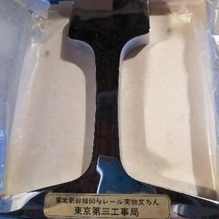 東北新幹線60kgレール実物文ちん