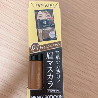 【ネット決済】眉マスカラ ヘビーローテーション