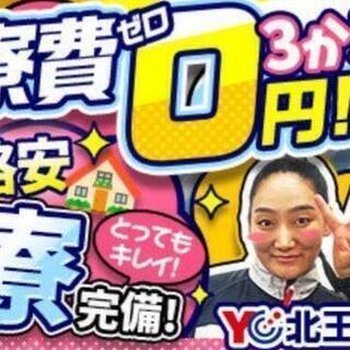 新聞配達 読売新聞北王子店