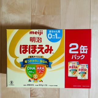 【新品未開封!】明治 ほほえみ ミルク 2缶パック×3箱