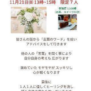 11月21日開催【透視リーディング&ヒーリング】ゆっくりお…