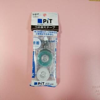(10/30まで 0円:横浜市内まで取りに来れる方限定) テープ...