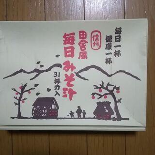 インスタント味噌汁 31パック 定価1400円 賞味期限 22....