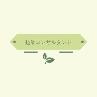 【今だけ】0円で起業のサポートします!※期間限定となります