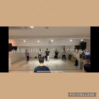 【体験レッスン1,000円】ダンス初心者にオススメなクラス〜水曜...
