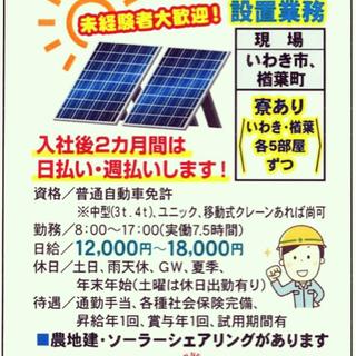 日給12000円〜/ソーラーパネル設置/未経験、資格不問歓…