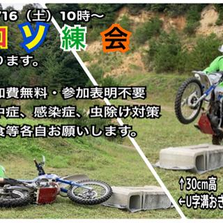 オフロードバイク練習会