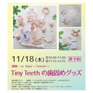 ママに大人気 TinyTeeth 歯固めワークショップ