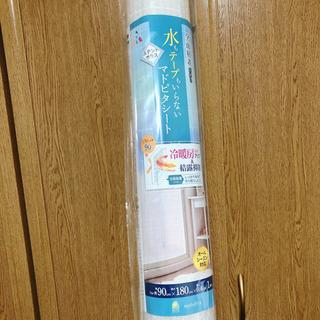 【ネット決済】水もテープもいらないマドピタシート