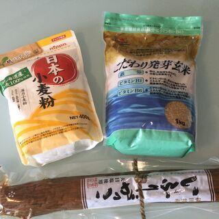 訳あり 無添加 いぶりがっこ/発芽玄米/国産小麦粉 まとめて