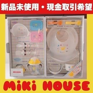 【新品 未使用】 MIKI HOUSE ミキハウス テーブルウェ...