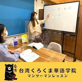 ✨台湾くろくま華語学院✨ 🙋生徒募集中💖