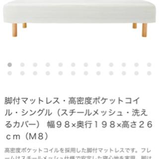 【ネット決済】✨無印良品✨足付きマットレス✨高密度ポケットコイル...