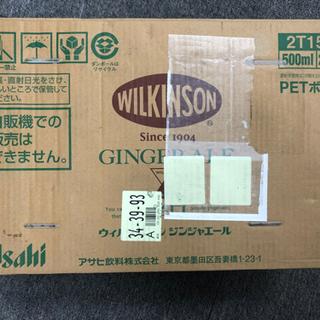 ウィルキンソン アサヒ飲料 ジンジャエール 強炭酸 500ml×24本