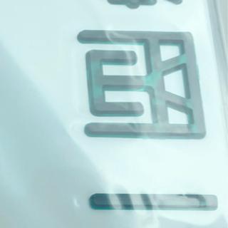 【行政書士】希望ナンバー、字光式ナンバーへの変更手続き承り…