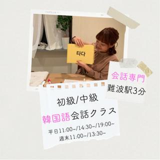 【少人数】韓国語初級/中級会話クラス11月受講生募集
