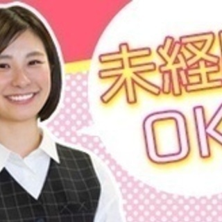【未経験者歓迎】医療事務/京都駅A3出口より徒歩30秒/週休2....