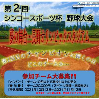 『第2回 シンコースポーツ杯 野球大会』参加チーム募集