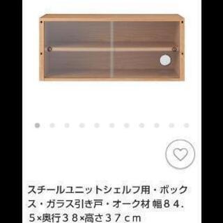 無印良品 スチールユニットシェルフ用・ボックス・ガラス引き…