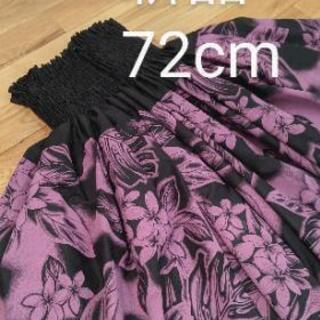 【ネット決済】フラダンス スカート 新品 72cm