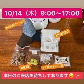 10/14(木)9:00〜17:00 ハロウィン作品販売中✨