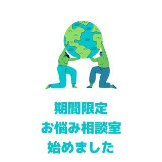 【期間&人数限定:何でもお悩み相談室】 11月14日まで
