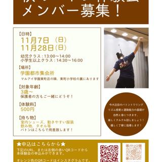 バトンスクールKONY【学園都市教室】秋の体験会