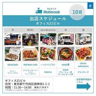 【キッチンカー出店スケジュール】水道橋・神保町エリア(10…