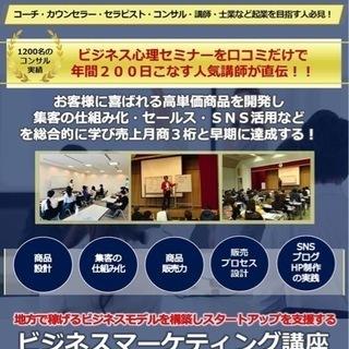 【オンライン】起業のためのスタートアップ!ビジネスマーケティング講座